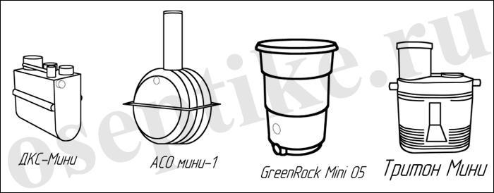Какие бывают септики мини